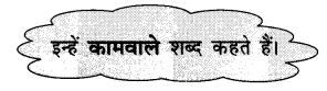 NCERT Solutions for Class 2 Hindi Chapter 6 बहुत हुआ 1