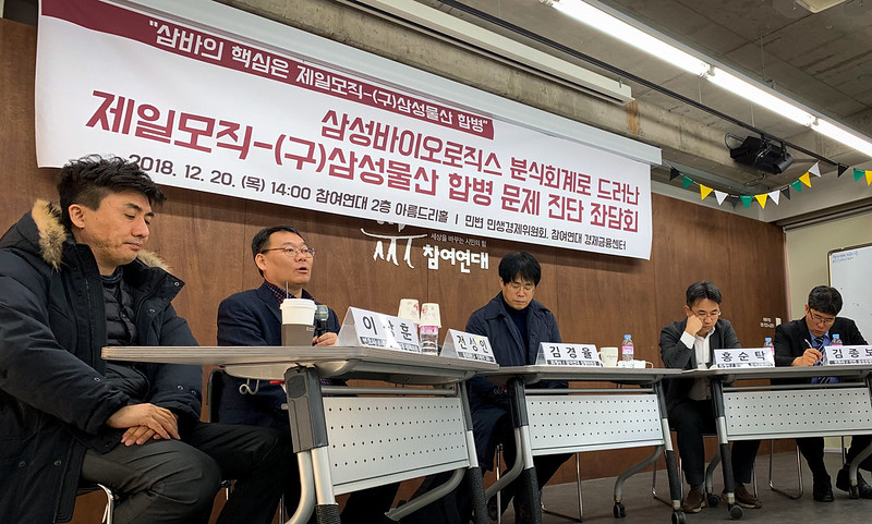 20181220_삼성바이오로직스_분식회계_좌담회