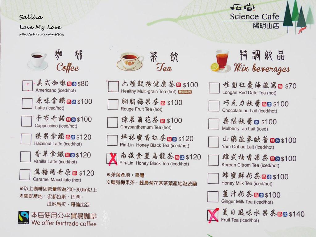 台北陽明山遊客服務中心販賣部石尚自然探索屋菜單價位menu價目表 (1)