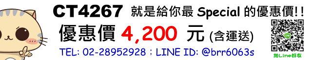 price-CT4267