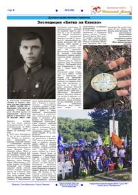 Октябрь 2018г. №7(118) стр.4