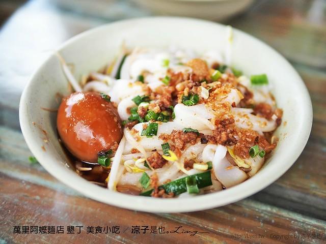 萬里阿嬤麵店 墾丁 美食小吃 16