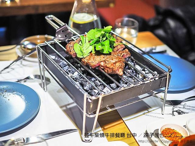 荳牛柴燒牛排餐廳 台中 26