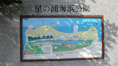 星の浦海浜公園①