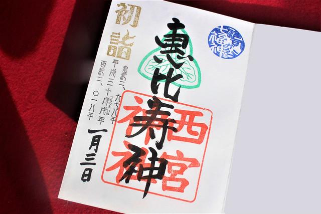 zoushigaya-gosyuin009