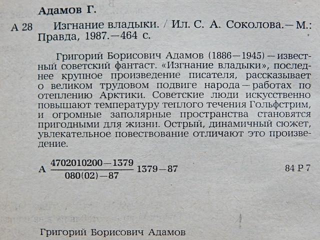 адамов-форзац-гориз