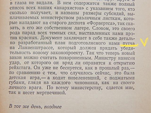 Путч - слово недели из новеллы Генриха Манна Похищенный документ | HoroshoGromko.ru