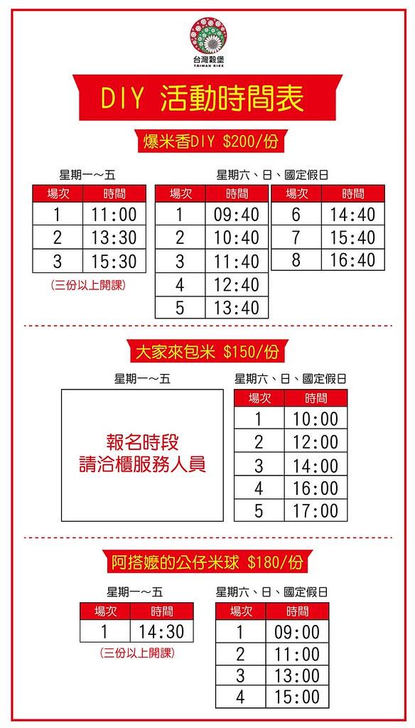 diy活動時間表-2-02