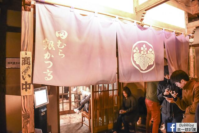 炸豆腐排老店 田むら銀かつ亭-4