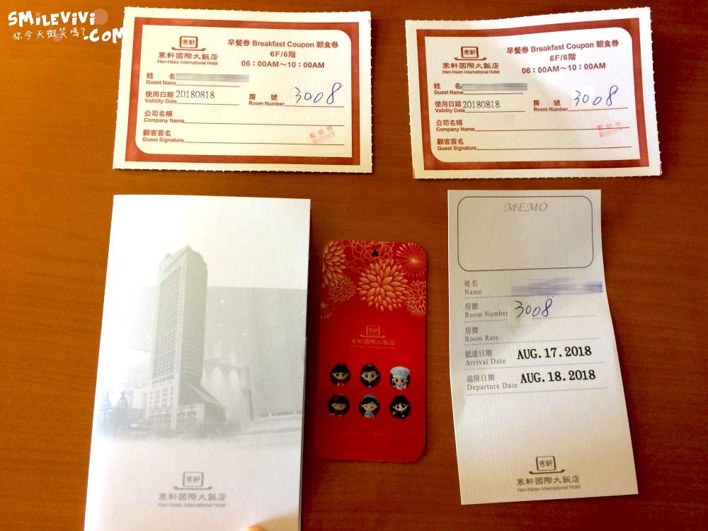 高雄∥寒軒國際大飯店(Han Hsien International Hotel)高雄市政府正對面五星飯店高級套房 9 33006928428 0fca520fb8 o