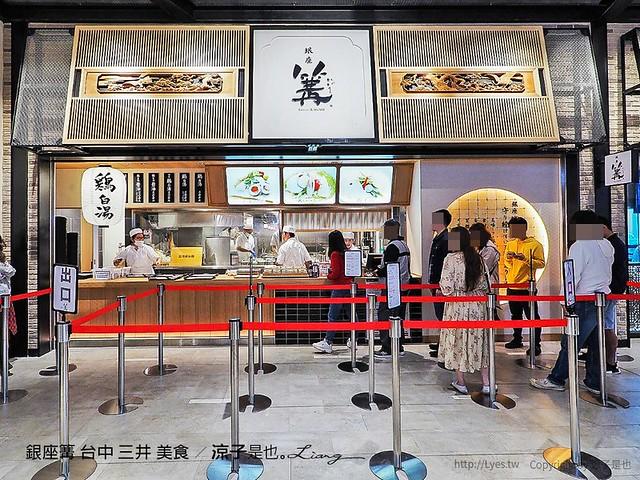 銀座篝 台中 三井 美食 11