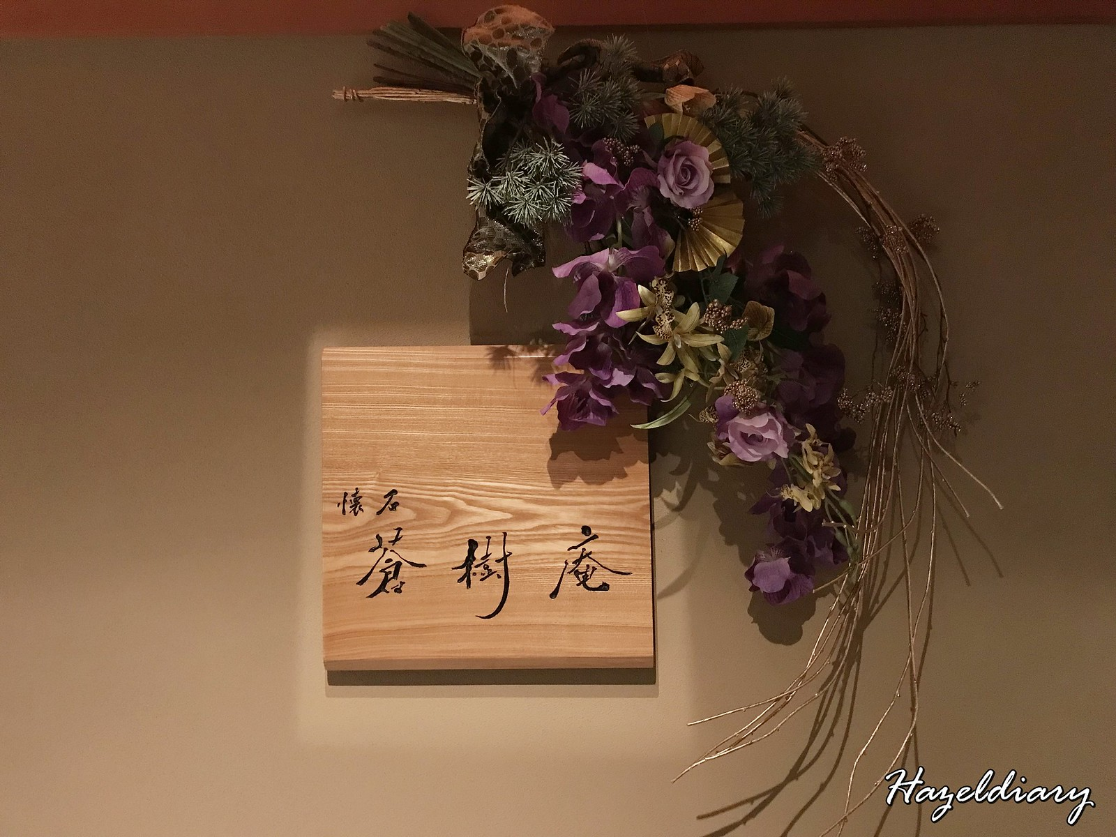 kaiseki soujuan keio plaza hotel tokyo-restaurant interior-1