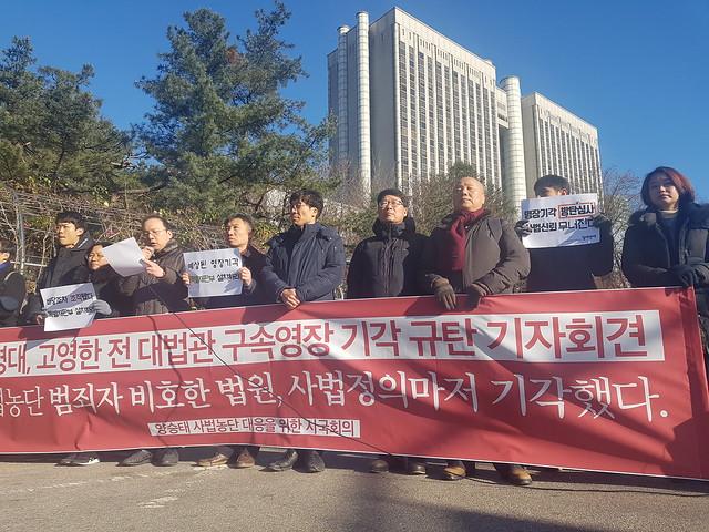 전직 대법관 영장기각 규탄 기자회견