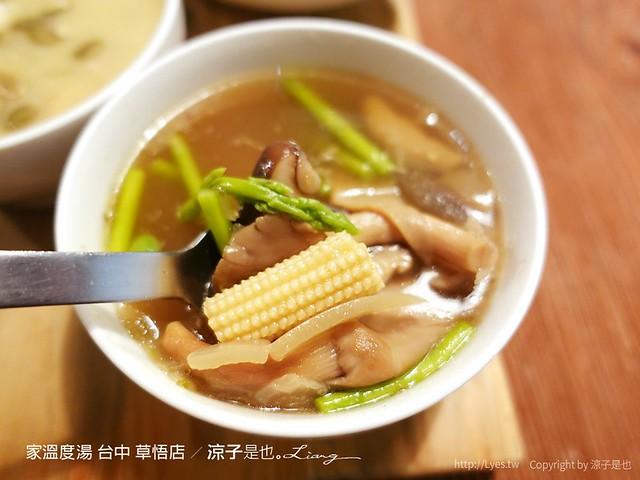 家溫度湯 台中 草悟店 1