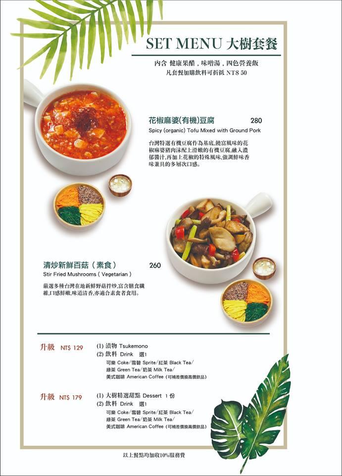 大樹先生菜單 台中崇德店04