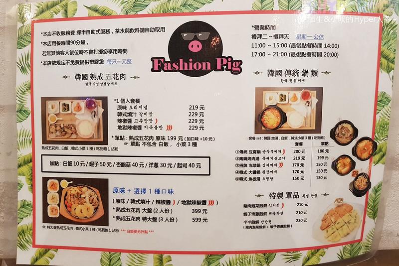 Fashion Pig 韓式熟成五花肉 (3)