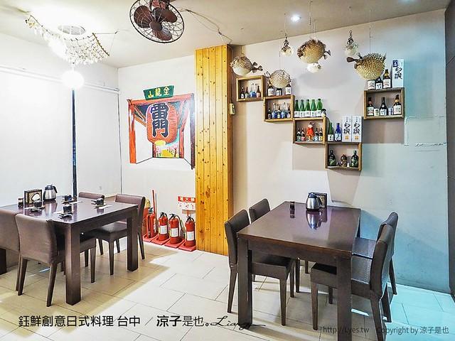 鈺鮮創意日式料理 台中 29