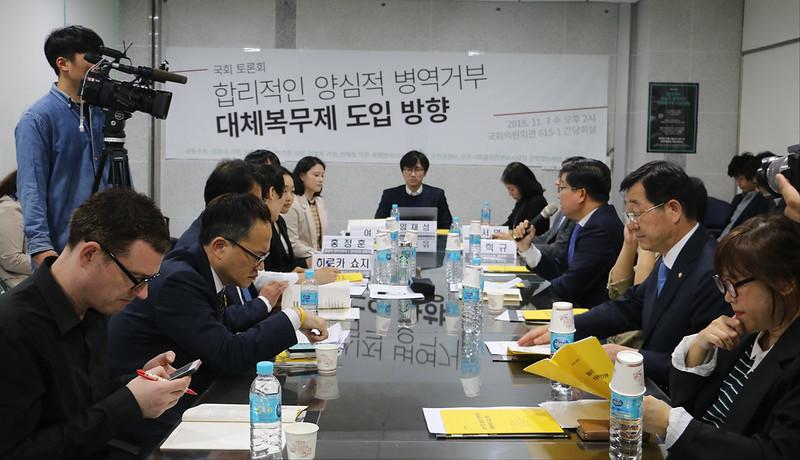 20181107_양심적 병역거부 대체복무제 도입방향 국회토론회