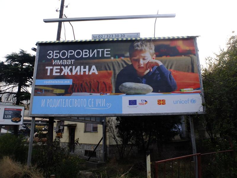 Республика Северная Македония — новая страна в 2019 году