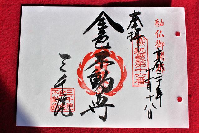 sanzenin-gosyuin018