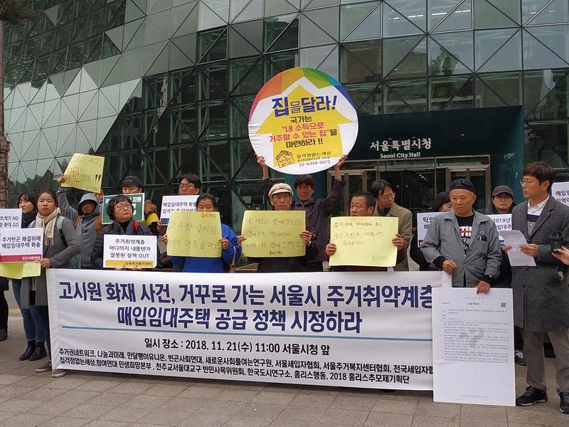 CC20181121_기자회견_서울시매입임대주택공급정책재검토