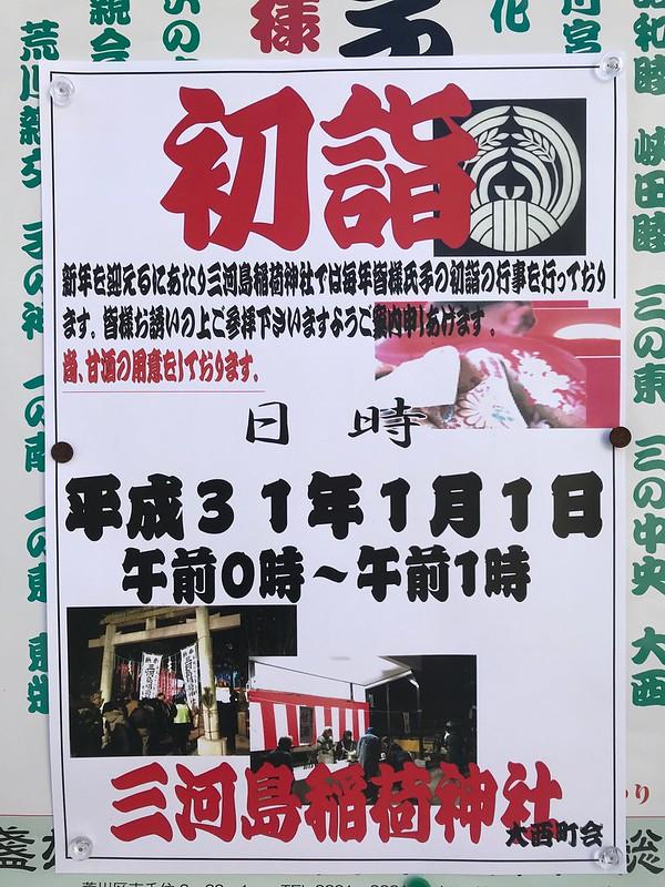 三河島稲荷神社