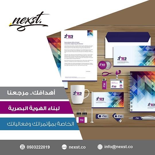 شركة تنظيم مؤتمرات في الامارات تنظيم فعاليات في دبي 2019 Nexst 45062821065_965db9c6