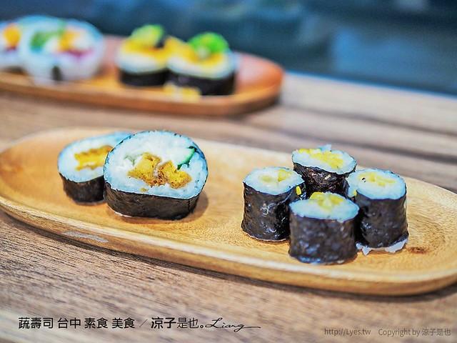 蔬壽司 台中 素食 美食 13