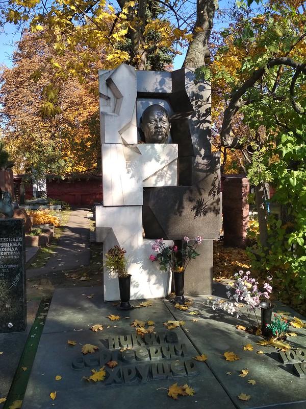 Москва - Новодевичье кладбище - Никита Хрущев