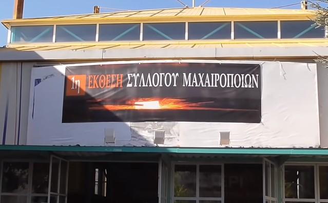 5_ekthesi_maxairopoion