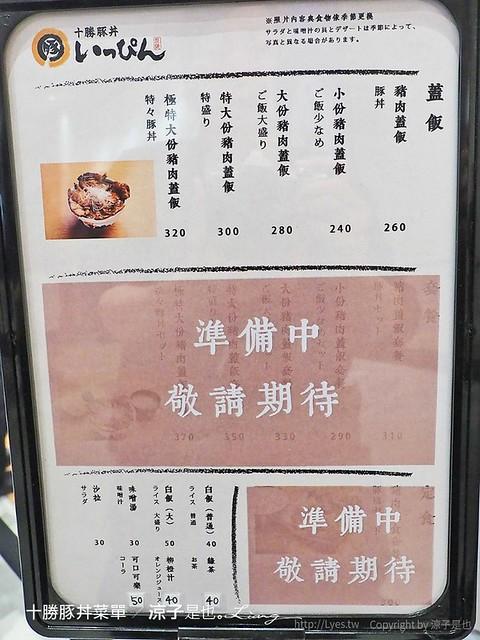 十勝豚丼菜單 1