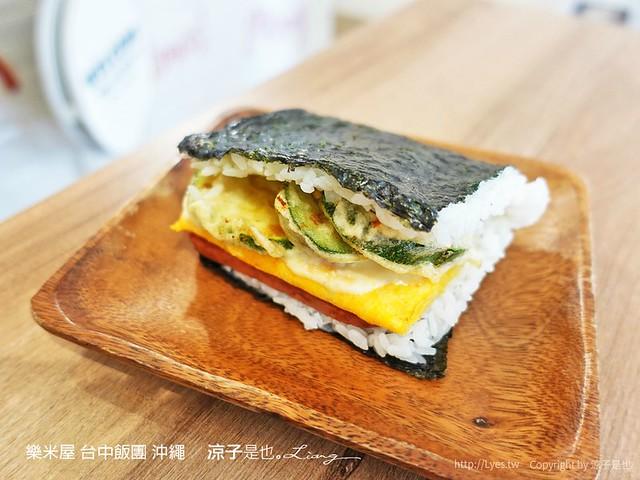 樂米屋 台中飯團 沖繩 5