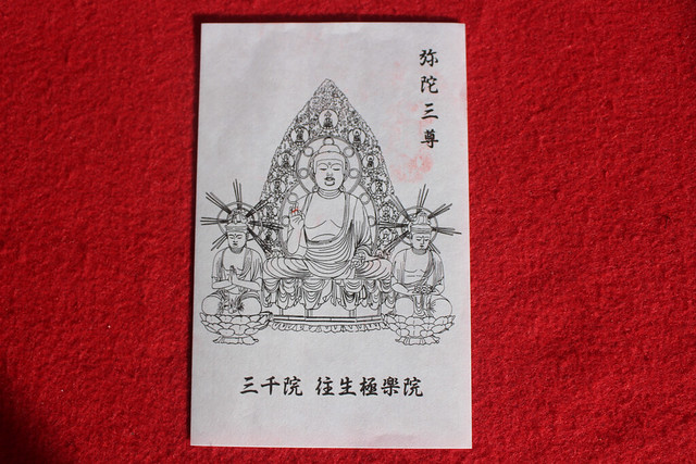 sanzenin-gosyuin011