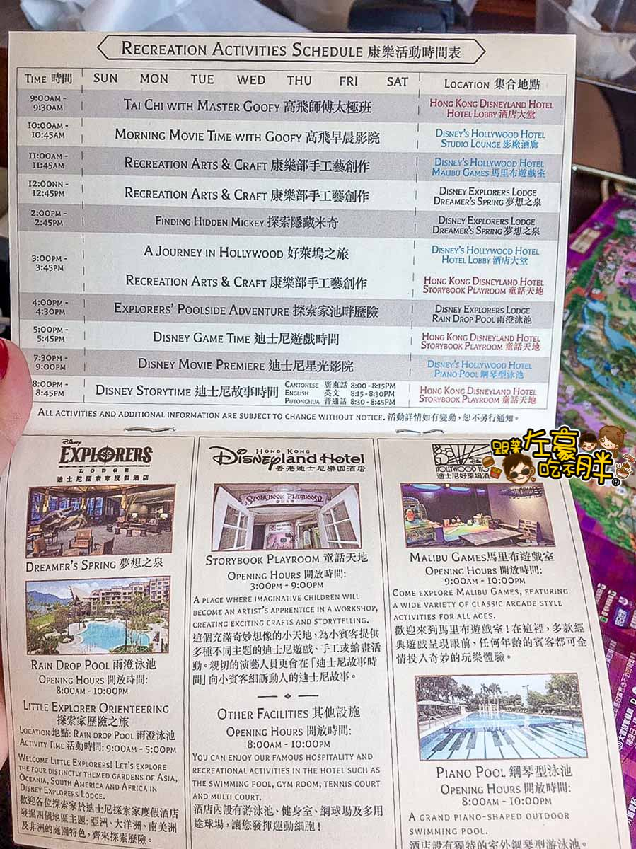 香港迪士尼 探索家度假酒店-1