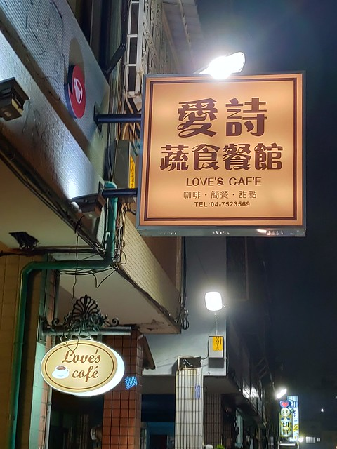 愛詩蔬食餐館(16)