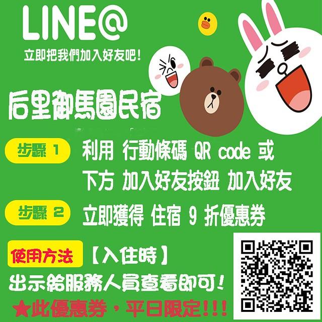 Line@御馬園民宿_加入好友海報
