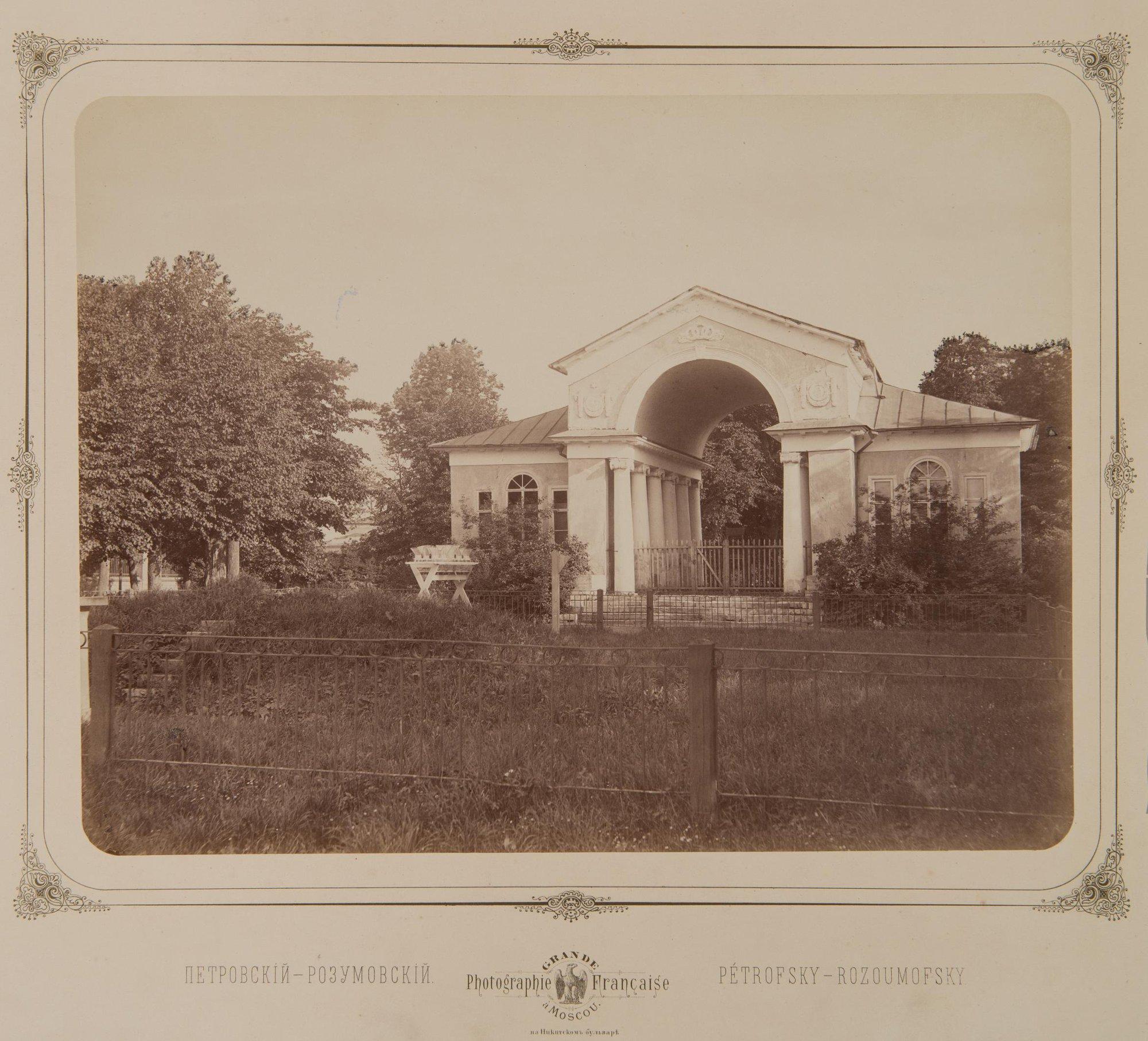 1870-е. Петровско-Разумовское, Павильон в парке