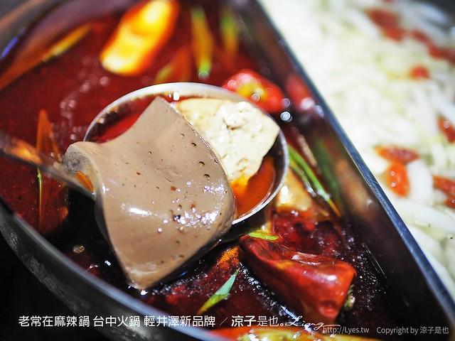 老常在麻辣鍋 台中火鍋 輕井澤新品牌 4