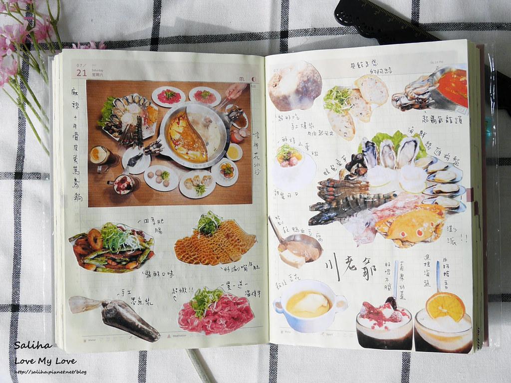 手帳日記裝飾分享紙膠帶設計水彩遊記 (1)
