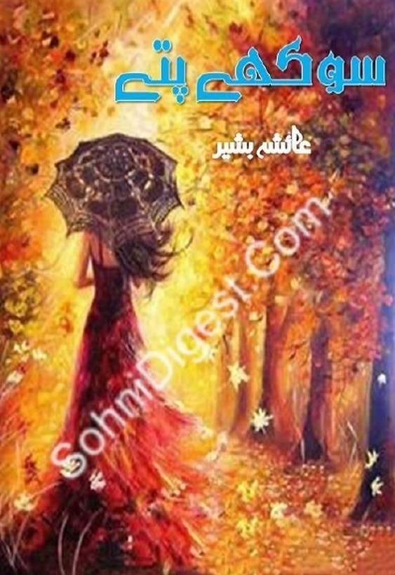 Sokhay Pattay is writen by Ayesha Bashir; Sokhay Pattay is Social Romantic story, famouse Urdu Novel Online Reading at Urdu Novel Collection. Ayesha Bashir is an established writer and writing regularly. The novel Sokhay Pattay Complete Novel By Ayesha Bashir also