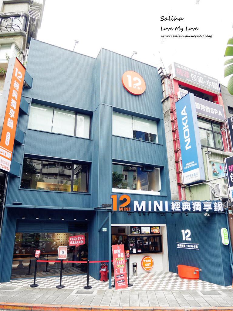 台北東區忠孝復興站附近餐廳美食推薦12mini迷你小火鍋 (2)