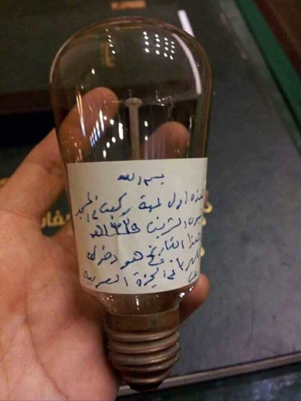 2979 The story of a 112 Years Old Bulb in Masjid al Nabawi (Madina) 01