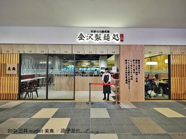 台中 三井 outlet 美食 15