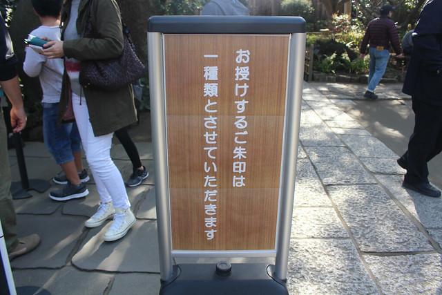 hasederakamakura-gosyuin003