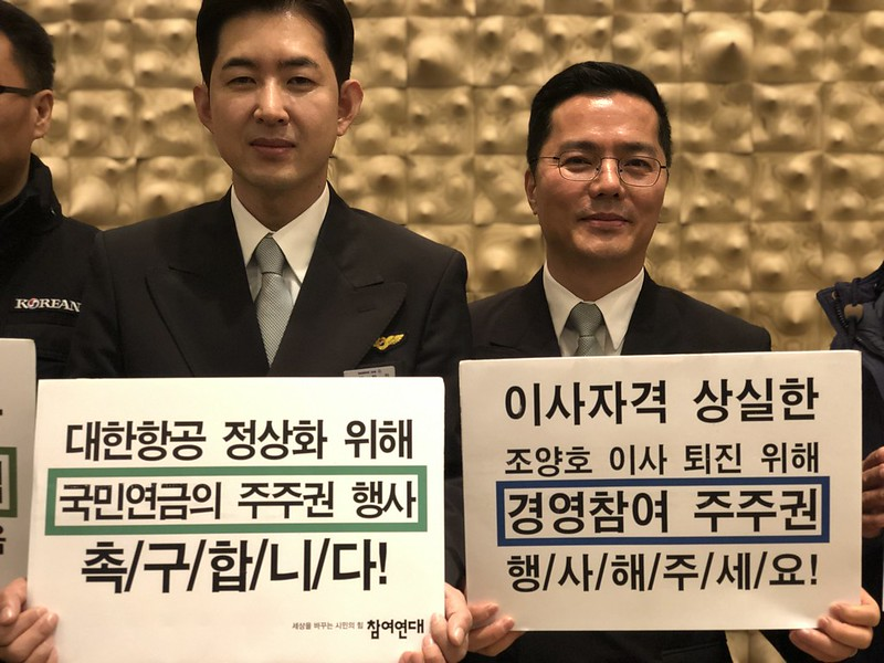 EF20181214_피케팅_기금운용위원회_대한항공_주주권_행사_촉구12