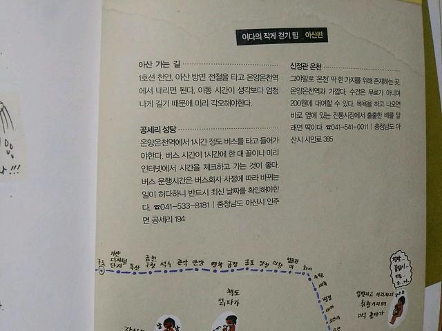 독서노트 | 이다의 작게 걷기
