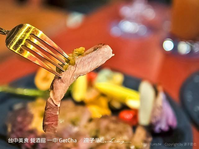 台中美食 餐酒館 一中 GetCha 63