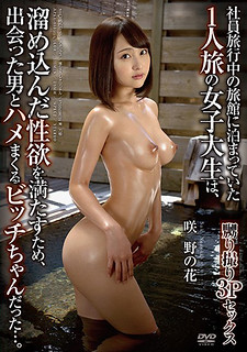 APKH-085 Taking Pictures 3P Sex Employees Employees Staying At An Inn As They Traveled To A University Female College Student, In Order To Satisfy The Living Sexual Desire, The Flower Of Akano Blossoming With The Man He Met