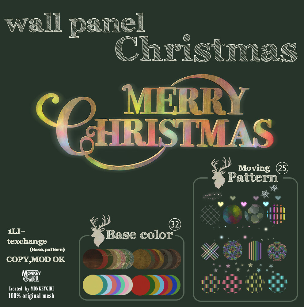 [MG]wall panel Merry Christmas