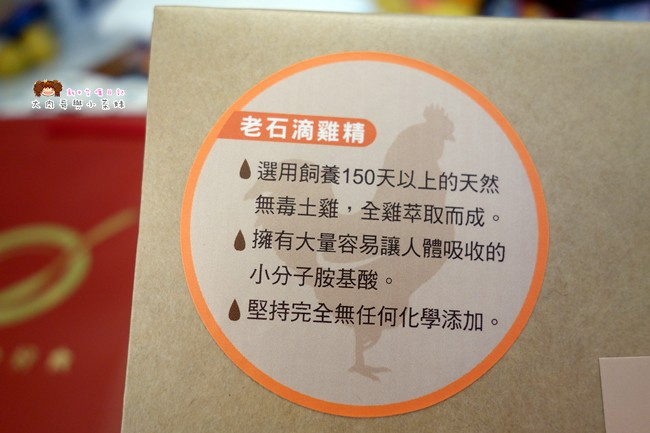 老石滴雞精 滴雞精推薦 台南 (7)